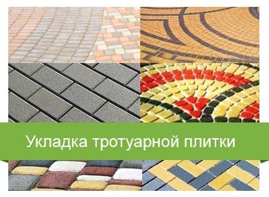 укладка тротуарной плитки в ландшафтном дизайне