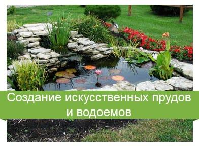 Создание искусственных прудов и водоемов
